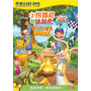 MY FRIEND TIGGER AND POOH: OUTDOOR FUN! [EASY DVD]