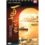 RTHK: 100 YEARS OF OVERSEAS STUDY - DVD