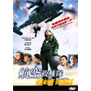 RESCUE WINGS - DVD