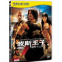 PRINCE OF PERSIA : THE SAND OF TIMES - EASY DVD