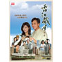 RTHK - MIRACLE OF ORIENT [EPISODE 2] - DVD