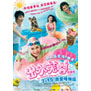 THE FANTASTIC WATER BABY - BLU-RAY