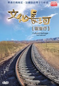 Cultural Heritage - The Railroad - DVD