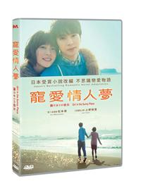 Girl in the Sunny Place - DVD