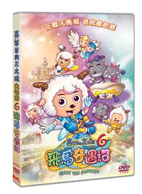 Pleasant Goat and Big Big Wolf 6: Meet The Pegasus - DVD