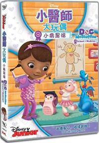Doc McStuffins: School of Medicine - DVD