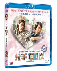 Break Up 100 - BLU-RAY