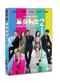 Don't Go Breaking My Heart 2 - DVD