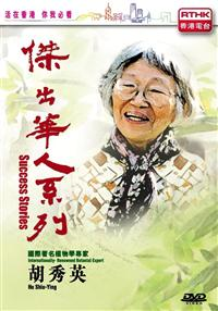 Success Stories: 《Hu Shiu-Ying》- DVD