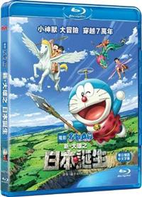 Doraemon:Nobita and the Birth of Japan 2016 - BLU-RAY