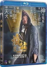 The Mad Monk - BLU-RAY