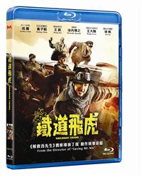 Railroad Tigers - BLU-RAY