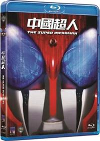 The Super Inframan - BLU-RAY