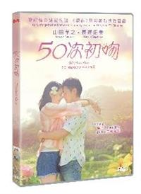 50 First Kisses - DVD