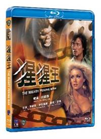 The Mighty Peking Man - BLU-RAY