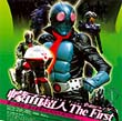 MASKED RIDER: THE FIRST - DVD