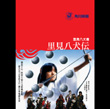 THE LEGEND OF EIGHT SAMURAI - DVD