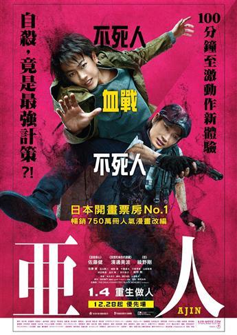 亞人 電影版(Ajin: Demi-Human)poster